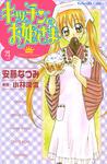 キッチンのお姫さま(4)-電子書籍