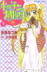 キッチンのお姫さま(4)