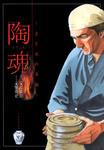 陶魂~土と火の芸術~ 1巻-電子書籍