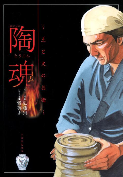 陶魂~土と火の芸術~ 1巻拡大写真
