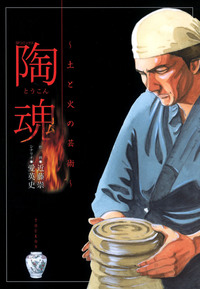 陶魂~土と火の芸術~ 1巻