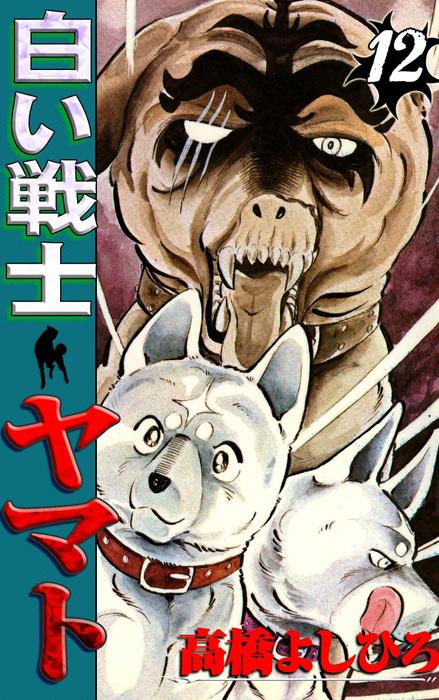 白い戦士ヤマト 第12巻-電子書籍-拡大画像