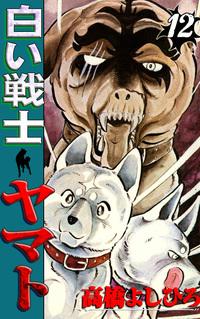 白い戦士ヤマト 第12巻