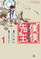 僕僕先生(Nemuki+コミックス)