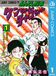 ふんどし刑事ケンちゃんとチャコちゃん 1-電子書籍