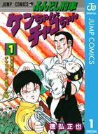 「ふんどし刑事ケンちゃんとチャコちゃん(ジャンプコミックスDIGITAL)」シリーズ