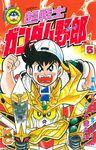 超戦士 ガンダム野郎(5)-電子書籍