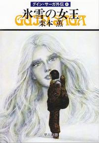 グイン・サーガ外伝4 氷雪の女王