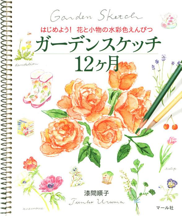 ガーデンスケッチ12ヶ月 はじめよう! 花と小物の水彩色えんぴつ-電子書籍-拡大画像