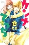 カンナとでっち(4)-電子書籍