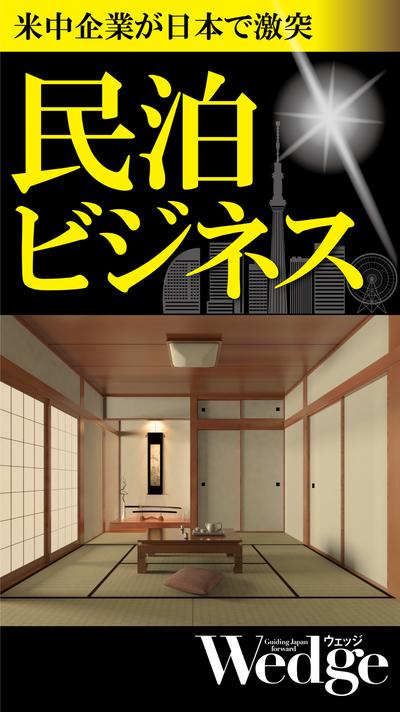 米中企業が日本で激突 民泊ビジネス (Wedgeセレクション No.55)-電子書籍
