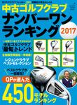 中古ゴルフクラブ ナンバーワンランキング2017-電子書籍