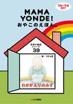 親子の絵本。ママヨンデ世界の童話シリーズ わかがえりのみず-電子書籍
