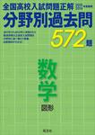 15-16年受験用 高校入試問題正解 分野別過去問 数学(図形)-電子書籍