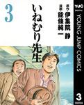 いねむり先生 3-電子書籍