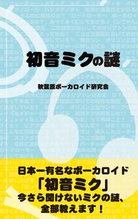 初音ミクの謎-電子書籍