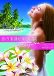 恋の予感がする冒険-電子書籍