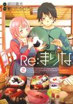 Re:まりな 2巻-電子書籍