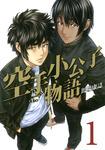 空手小公子物語(1)-電子書籍
