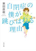 「自閉症の僕が跳びはねる理由(角川文庫)」シリーズ