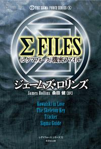 シグマフォースシリーズX Σ FILES 〈シグマフォース〉機密ファイル