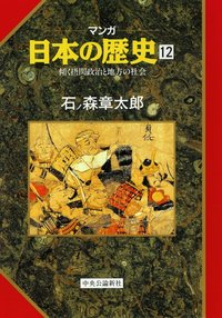 マンガ日本の歴史12(古代篇) - 傾く摂関政治と地方の社会