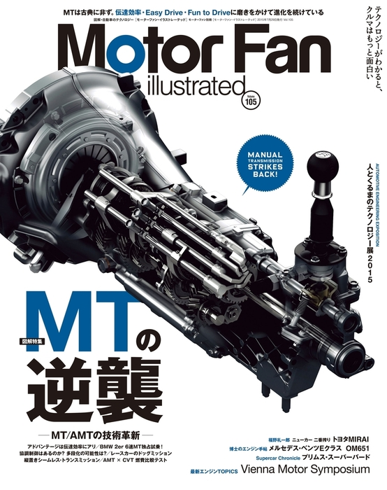Motor Fan illustrated Vol.105-電子書籍-拡大画像