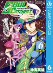 SOUL CATCHER(S) 6-電子書籍