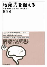 地頭力を鍛える 問題解決に活かす「フェルミ推定」-電子書籍