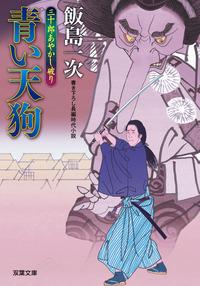 三十郎あやかし破り : 3  青い天狗-電子書籍