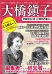 大橋鎭子 花森安治と創った昭和の暮らし-電子書籍