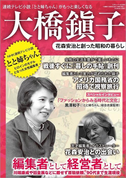 大橋鎭子 花森安治と創った昭和の暮らし-電子書籍-拡大画像