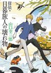 探偵・日暮旅人の壊れ物-電子書籍