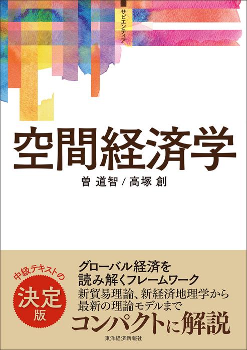 <サピエンティア>空間経済学拡大写真