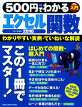 500円でわかる エクセル関数2010-電子書籍