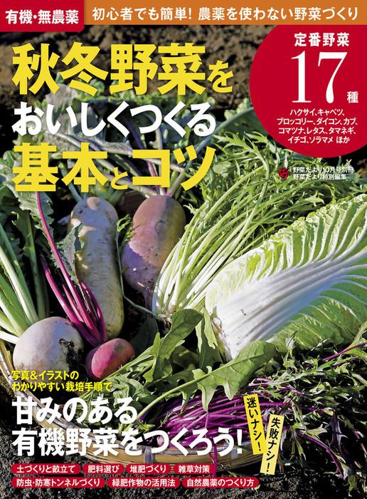 有機・無農薬 秋冬野菜をおいしくつくる基本とコツ拡大写真