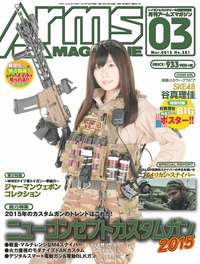 月刊アームズマガジン2015年3月号