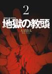 地獄の教頭 2巻-電子書籍