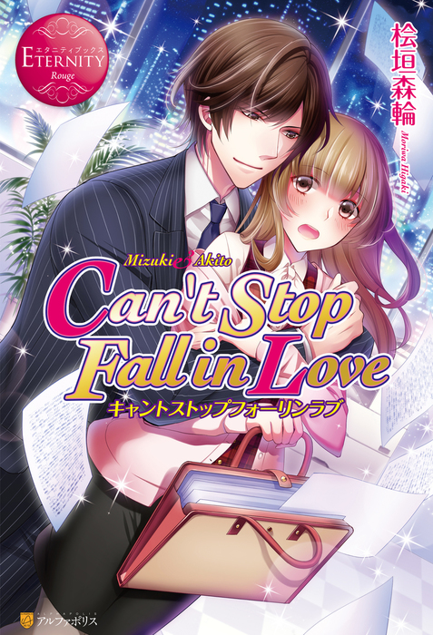 Can't Stop Fall in Love拡大写真