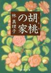胡桃の家-電子書籍