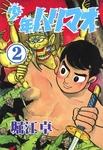 少年ハリマオ (2)-電子書籍