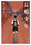 長嶋少年-電子書籍