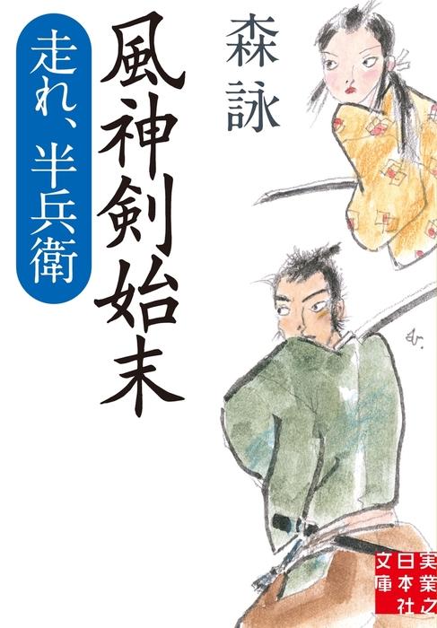 風神剣始末-電子書籍-拡大画像