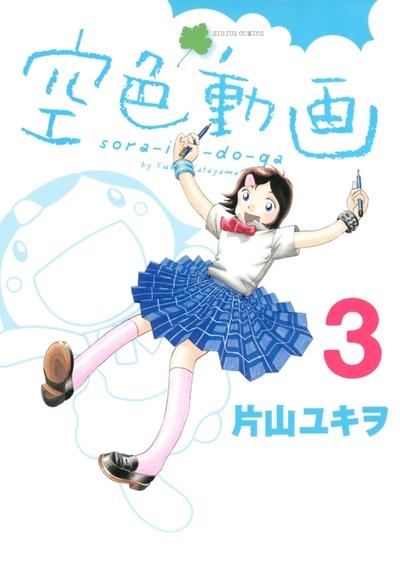 空色動画(3)-電子書籍