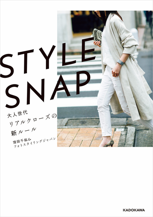 STYLE SNAP 大人世代リアルクローズの新ルール拡大写真