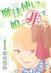 魔法使いの娘ニ非ズ(1)-電子書籍