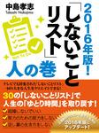2016年版! しないことリスト 人の巻-電子書籍