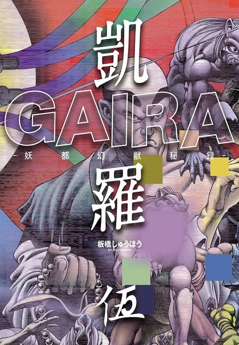 凱羅 GAIRA -妖都幻獣秘録-(5)-電子書籍-拡大画像