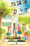 放課後カルテ(7)-電子書籍