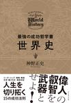 最強の成功哲学書 世界史-電子書籍